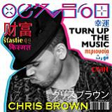 TURN UP THE MUSIC (2012)